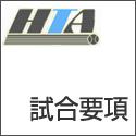 HTA_guideline